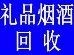 北京烟酒回收 北京礼品回收公司