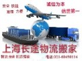 上海长途搬家物流公司