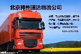 北京神州通达物流公司