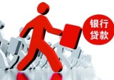 天津房屋抵押贷款公司