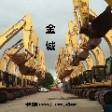 上海金诚工程机械有限公司