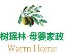深圳树瑶林母婴家有限公司(母婴护理)