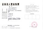 湖南新锐知识产权代理(资质代办)