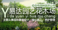 良渚庭院绿化设计公司(易达园林)