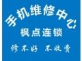 南宁市锤子手机维修中心 锤子手机保外售后维修服务