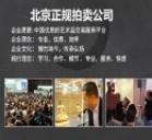北京正规拍卖有限公司