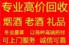 天津市回收冬虫夏草礼品
