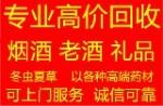 云南省曲靖市麒麟区老酒协会