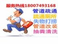长沙低价管道疏通/清洗专业疏通,,水管维修