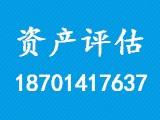 北京东方燕都资产评估有限责任公司