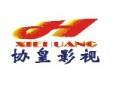 重庆摄影摄像协皇服务公司