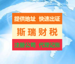 武汉公司注册|武汉注册公司