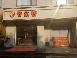 天津市管家帮南开分公司