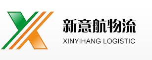 深圳市新意航物流有限公司