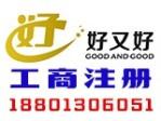 好又好(北京)企业服务有限公司(通州分店)