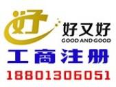 好又好(北京)企业服务有限公司