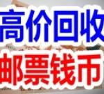 吉林省钱币邮票回收网