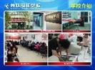 武汉伟联电脑学校