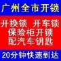 广州越秀开锁公司
