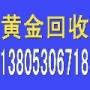 曹县回收黄金铂金,钯金白银玉石首饰