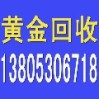 菏泽高价回收黄金13805306718