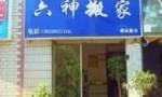 广州六神搬家公司