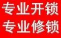 北京全城联动110开锁部