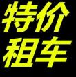 天津天鹏租车公司