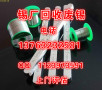 广州回收锡条_批发采购_价格_图片_列表网