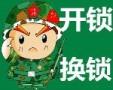 北京开锁公司