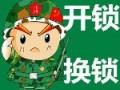 上海东快锁具维修服务有限公司