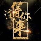 等你来(北京)企业管理服务有限公司