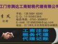 """江门工商代理""""江门代办营业执照"""""""