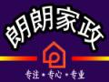 上海正规月嫂公司请选择上海朗朗月嫂口碑最好的企业