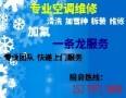 石城海信空调售后服务中心空调冰箱洗衣机电视热水器净水器服务