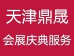 天津鼎晟会展庆典服务中心