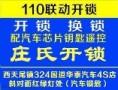 莆田庄氏锁业店