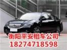 衡阳市平安汽车租赁有限公司