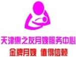 天津惠之友月嫂中心