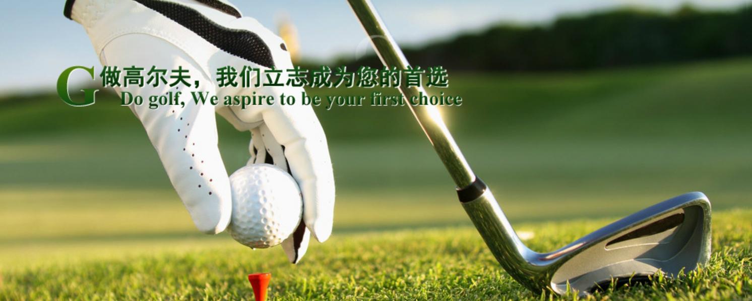 上海时代高尔夫(链高高尔夫学院)
