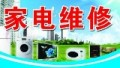 欢迎进入-遂宁阿诗丹顿热水器售后(全国各网点维修服务电话