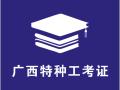 南宁电工证