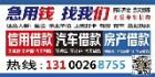 衡阳需要贷款公司(不押车贷款)私人应急快借2小时下款