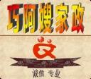 南京江宁巧阿嫂家政服务中心(江宁巧阿嫂)