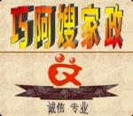 南京江宁巧阿嫂家政服务中心