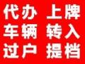 北京車牌回收價格咨詢