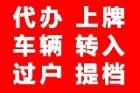 北京车辆过户外迁代办中心