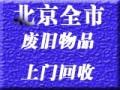 北京廢品回收北京廢舊回收北京二手回收