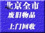 北京废品回收价格在线咨询