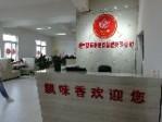 贵州飘味香餐饮管理有限公司